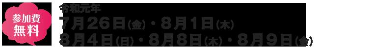 平成30年7月26日(木)・29日(日)8月 3日(金)・10日(金)・22日(水)