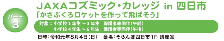 JAXAコズミック・カレッジ in 四日市「かさぶくろロケットを作って飛ばそう」