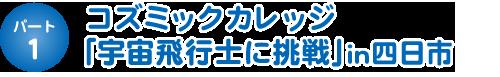 コズミックカレッジ「宇宙飛行士に挑戦」in四日市